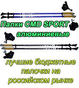 Отличные бюджетные палки CMD Sport